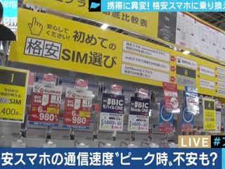 10月に携帯料金が大改革!大手から格安SIMに乗り換えるのは今がおトク?