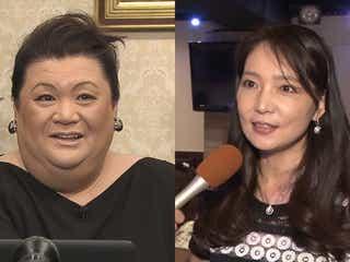 マツコ、へそくり7万で起業した元主婦の1億円豪邸に驚き