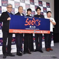 (左から)堤幸彦監督、竜雷太、木村文乃、松田翔太、植田博樹プロデューサー (C)モデルプレス