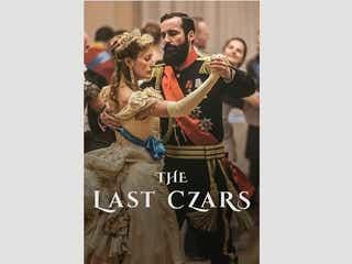 ロシア帝国最後の皇帝一家の悲劇をたどる...Netflix『ラスト・ツァーリ: ロマノフ家の終焉』