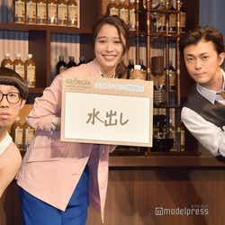 ひょっこりはん、広瀬アリス、勝地涼 (C)モデルプレス