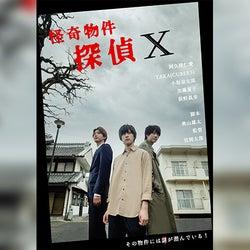 阿久津仁愛・TAKA・小坂涼太郎が曇天の下で佇む、「怪奇物件探偵X」キービジュアル解禁