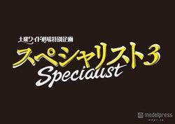 SMAP草なぎ剛の高視聴率ドラマ第3弾決定 コメント到着