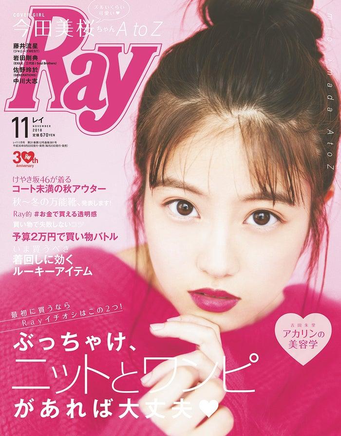「Ray」11月号(主婦の友社、2018年9月22日発売)表紙:今田美桜