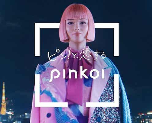 ひとめ惚れアイテム見つかるかも?immaが登場する「Pinkoi」10周年企画第二弾がスタート