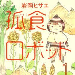 岩岡ヒサエ「孤食ロボット」1巻書影(C)岩岡ヒサエ/集英社