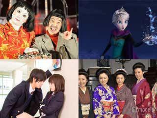 今年の流行語大賞発表「ダメよ~ダメダメ」「ありのままで」「壁ドン」などトップ10