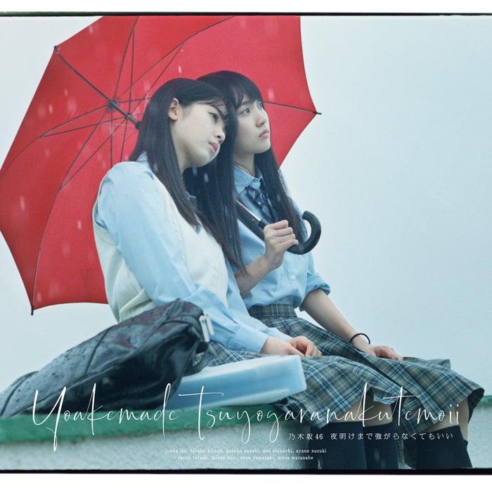乃木坂46、24thシングル「夜明けまで強がらなくてもいい」(9月4日リリース)TypeB (提供写真)