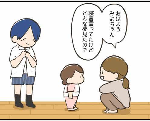 【漫画】アラサー主婦のあるある日記「切ないパパ」