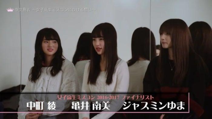 (左から)中町綾、亀井美南、ジャスミンゆま/「女子高生ミスコンFINALIST~ハレトキドキJK~」より(提供画像)