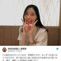 モデルプレス - 休養中・SKE48松井珠理奈の近影公開 安堵の声殺到