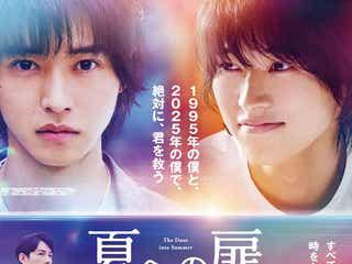 山崎賢人、2つの時代を表す表情のポスター解禁 予告映像・主題歌も発表<夏への扉>