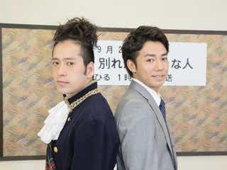 ピース又吉、綾部主演『別れたら好きな人』でドラマ初共演