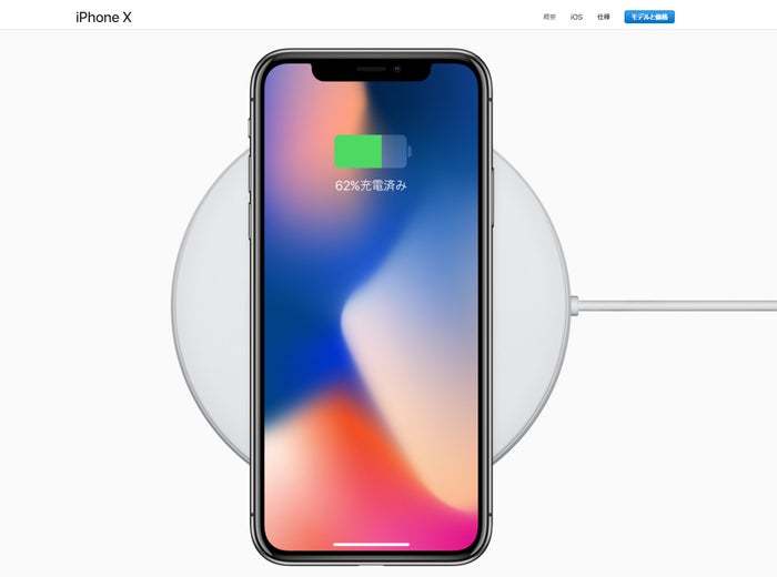 「iPhone X」ワイヤレス充電が可能/Appleオフィシャルサイトより