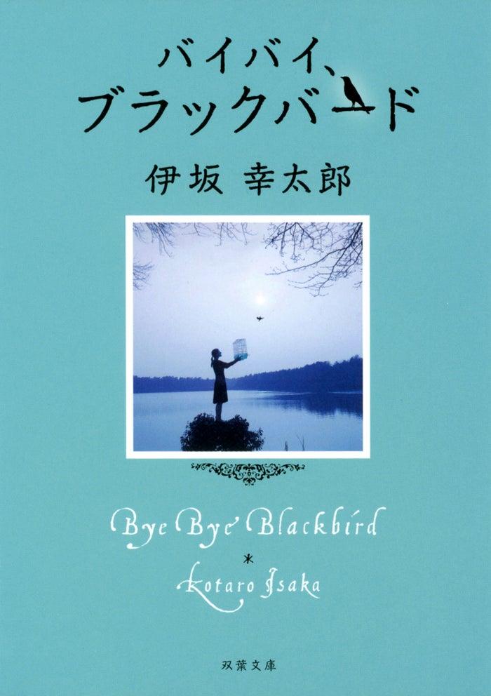伊坂幸太郎のベストセラー小説「バイバイ、ブラックバード」(提供写真)