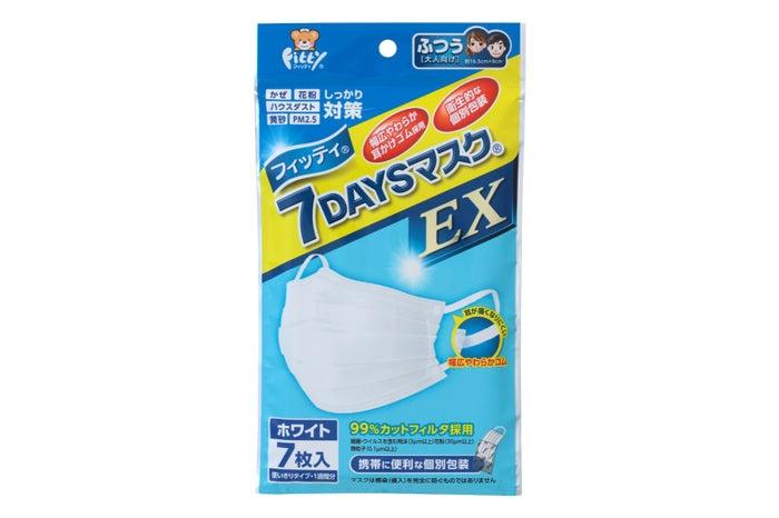 フィッティ 7DAYSマスクEX 7枚入 ホワイトふつうサイズ(個別包装)