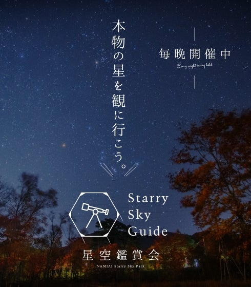 Starry sky guide ~星空観賞会~/画像提供:阿智☆昼神観光局