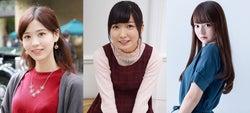 (左から)2017準グランプリ吉田さくらさん、2017グランプリ原口未帆さん、2017準グランプリ喜多川あゆさん(提供写真)