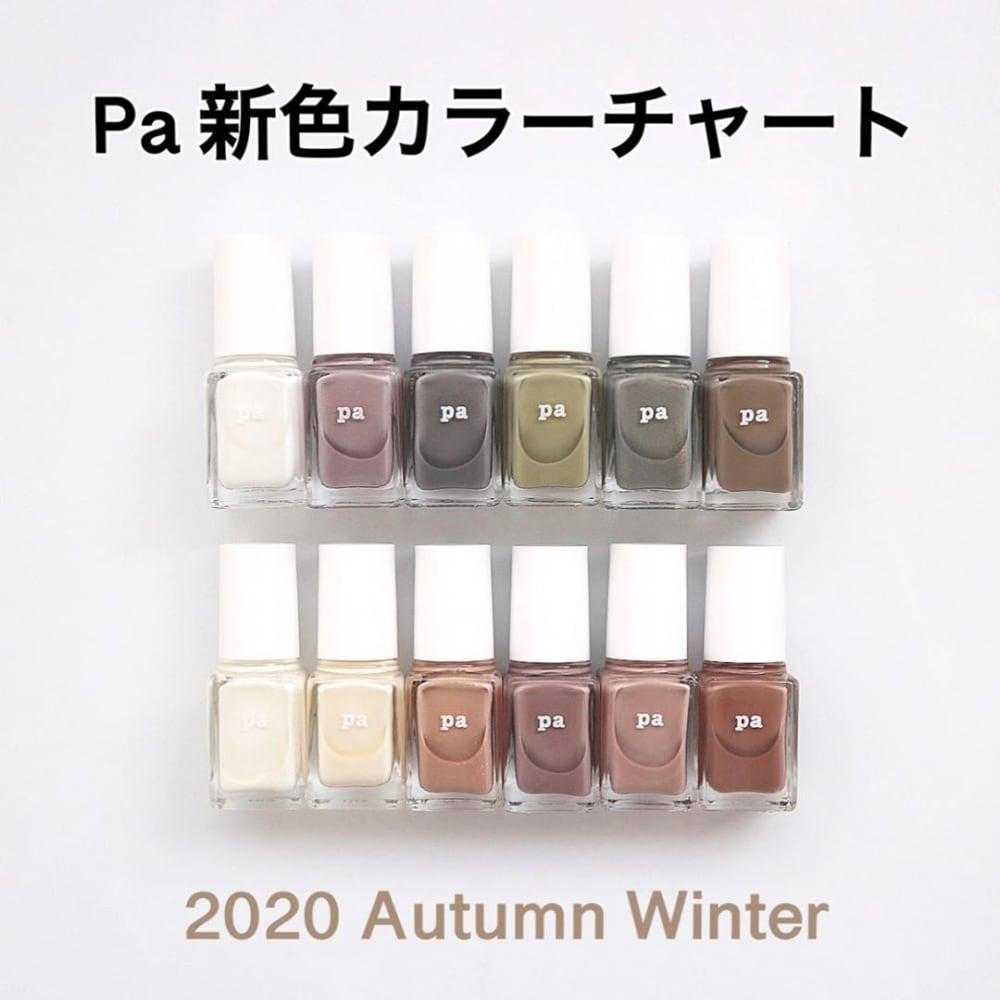 paネイル秋冬新色カラーチャート