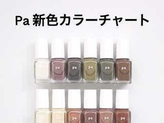 【paネイル】秋冬の新色登場!くすみカラーがキレイな「Grayish Mode」が最高
