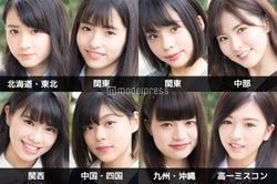 """今年の""""日本一かわいい女子高生""""に輝くのは?ファイナリスト8人のプロフィール<女子高生ミスコン2018>"""
