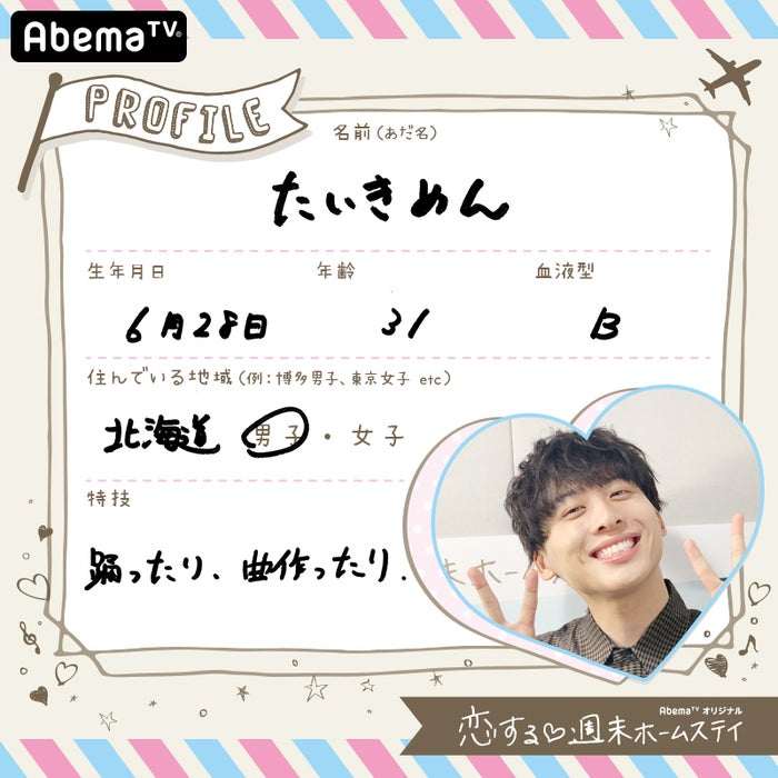 Da-iCE・工藤大輝(C)AbemaTV