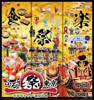 メニュー一例/画像提供:ふるさと祭り東京実行委員会