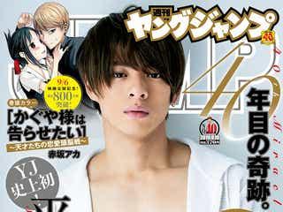 King & Prince平野紫耀「ヤンジャン」表紙で肉体美披露