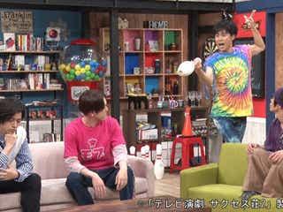 和田雅成、黒羽麻璃央らのもとに新しい住人が!玉城裕規の予言によると…『テレビ演劇 サクセス荘2』