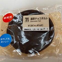 【セブンスイーツ】自分にチョコっとご褒美を!冷やして美味しい「濃厚チョコタルト」