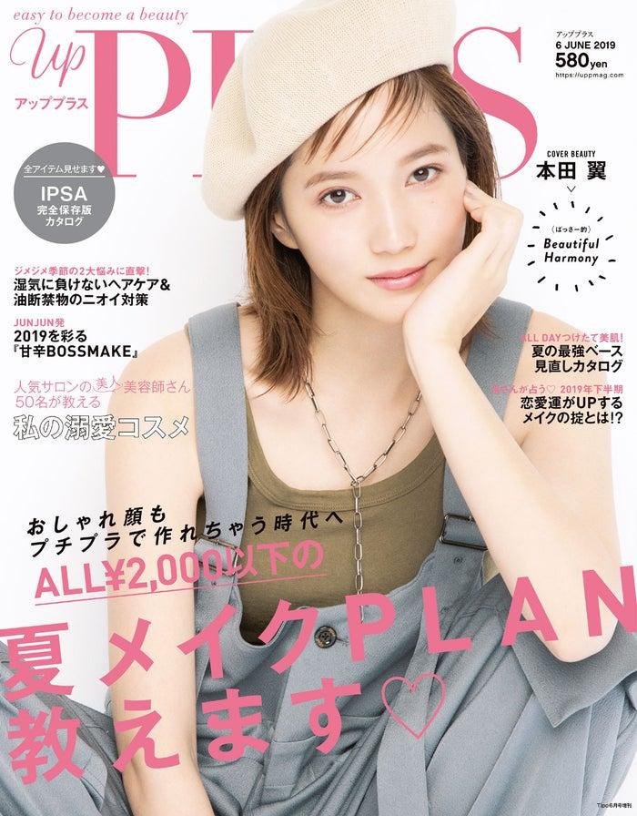 「up PLUS」6月号(アップマガジン、2019年5月11日発売)表紙:本田翼(画像提供:アップマガジン)