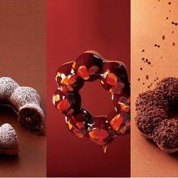 ミスド「ポン・デ・ショコラ」5種登場、3つの食感を楽しめる新作も