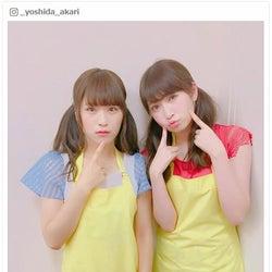 NMB48吉田朱里&渋谷凪咲「newコンビ」双子ショットに反響「たまらない」