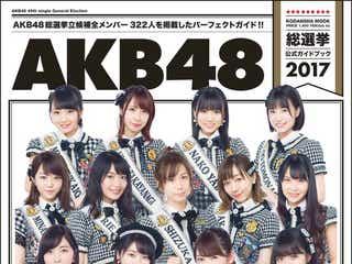"<AKB48選抜総選挙>公式ガイド本""表紙センター""発表 最注目メンバーが初の抜擢"