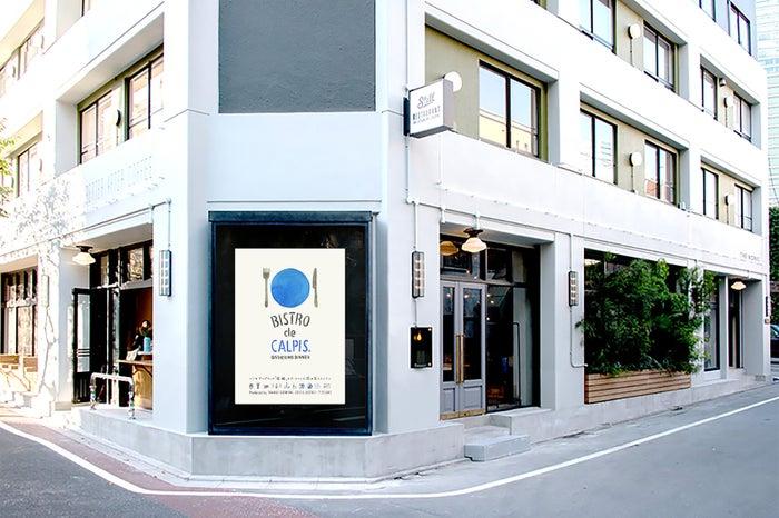 「カルピス」の隠れ家レストランが期間限定OPEN