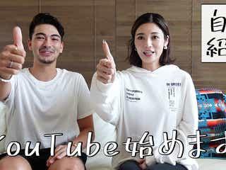"""「テラハ」石倉ノア&島袋聖南カップル、YouTube開設 """"素""""を公開"""