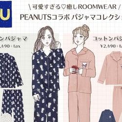 【GU】可愛くて癒される「スヌーピーパジャマ」