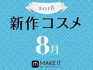 【2018年8月発売】人気ブランド勢揃い!今月の新作コスメカレンダー