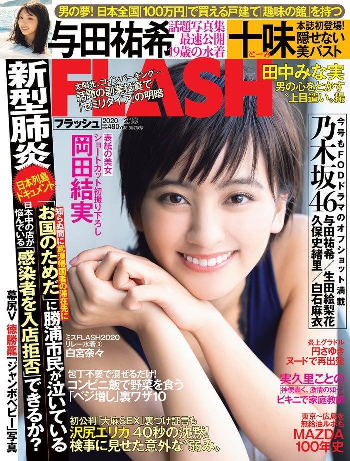 『FLASH』2月4日発売号表紙:岡田結実(C)光文社/週刊FLASH