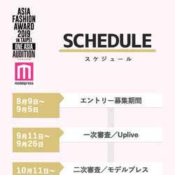"「""ONE ASIA"" Audition」(ワンアジアオーディション)開催スケジュール/「ASIA FASHION AWARD 2019 in TAIPEI」(アジアファッションアワード)"