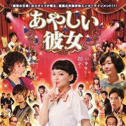 映画『あやしい彼女』(C)2016「あやカノ」製作委員会 (C)2014 CJ E&M CORPORATION