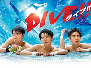HiHi Jets新曲が主題歌に決定 井上瑞稀・高橋優斗・作間龍斗主演「DIVE!!」ポスタービジュアル解禁