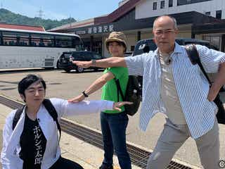 田中要次、失敗したら降板の恐怖…水野裕子をマドンナに迎えて『バス旅』出発