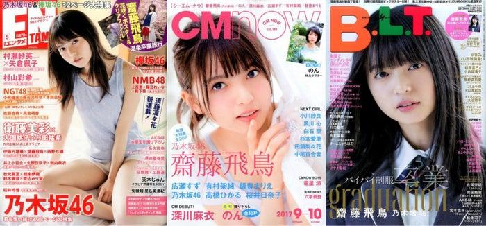 齋藤飛鳥 (C)Fujisan Magazine Service Co., Ltd. All Rights Reserved.