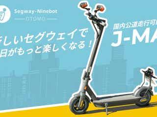 公道もOKな小回り抜群の電動キックスクーター。ちょい乗りからアウトドアまで大活躍、折り畳んで持ち運びも