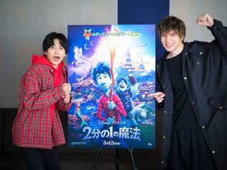 志尊淳&城田優、兄弟役で「2分の1の魔法」日本版声優に決定