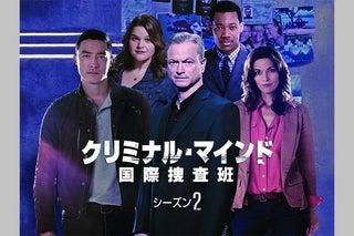 クライマックスへ!『クリミナル・マインド 国際捜査班』シーズン2がCS初放送!