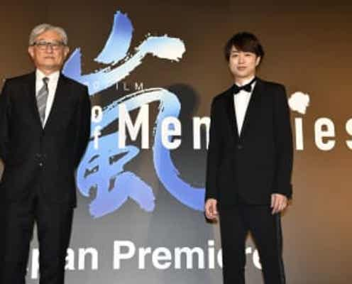 "『ARASHI Anniversary Tour 5×20 FILM ""Record of Memories""』ジャパンプレミアに櫻井翔、堤幸彦監督登壇"