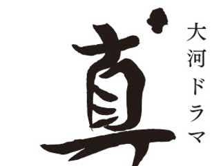 【1/10(日)スタート】堺雅人主演 NHK大河ドラマ『真田丸』の見どころ
