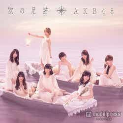 AKB48「次の足跡」